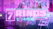 "Ariana Grande plus girly que jamais dans le clip ""7 Rings"""