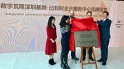Inauguration du nouveau Digital Wallonia Hub Shenzhen - Belgium Welcome Office