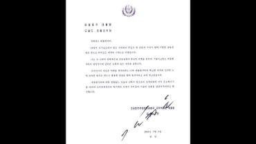 La lettre publiée de Kim Jon Un