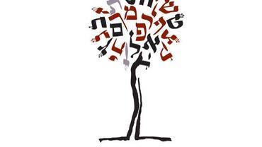 Musée Juif - Une cérémonie d'hommage aura lieu le dimanche 24 mai