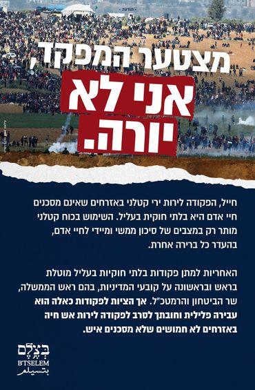 """La publicité diffusée par B'tselem s'adresse directement aux militaires israéliens: """"Soldat, les consignes de tirs susceptibles de provoquer la mort de civils ne présentant pas de danger pour des vies humaines, sont illégales""""."""