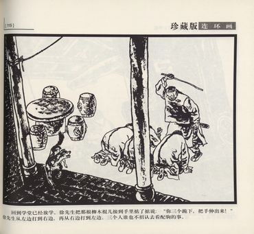 panorama de la bd chinoise