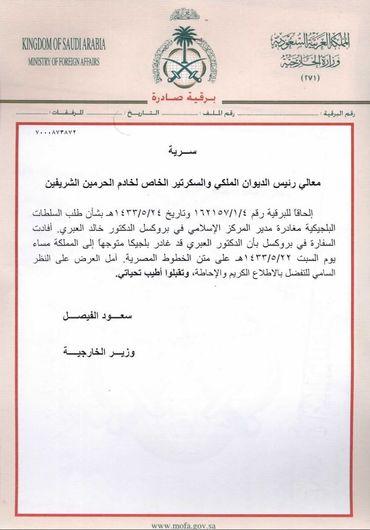 Câble Wikileaks concernant le départ de Khalid Alabri